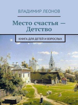 cover image of Место счастья – Детство. Книга для детей ивзрослых