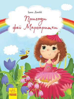 cover image of Пригоди феї Маргаритки