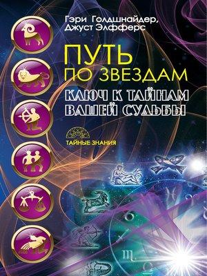 cover image of Путь по звездам. Ключ к тайнам вашей судьбы
