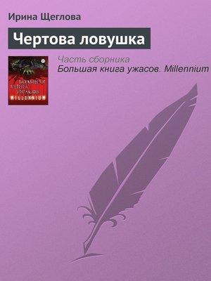 cover image of Чертова ловушка