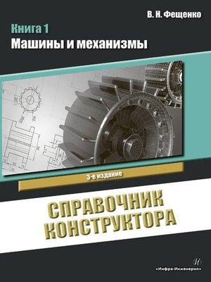 cover image of Справочник конструктора. Книга 1. Машины и механизмы