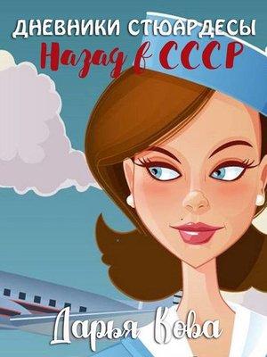 cover image of Дневники стюардессы. Назад в СССР
