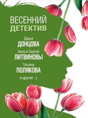 cover image of Весенний детектив 2019 (сборник)