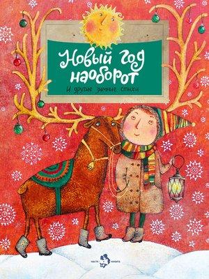 cover image of Новый год наоборот и другие зимние стихи
