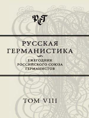 cover image of Русская германистика. Ежегодник Российского союза германистов. Том VIII