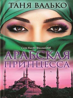 cover image of Арабская принцесса