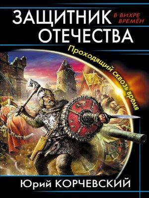 cover image of Защитник Отечества. Проходящий сквозь время