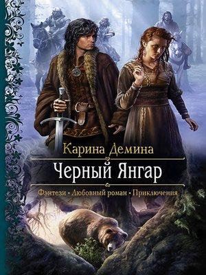 cover image of Чёрный Янгар
