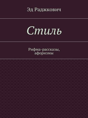 cover image of Стиль. Рифма-рассказы, афоризмы