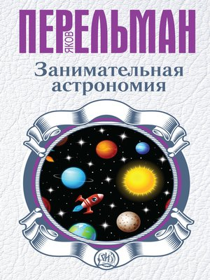cover image of Занимательная астрономия