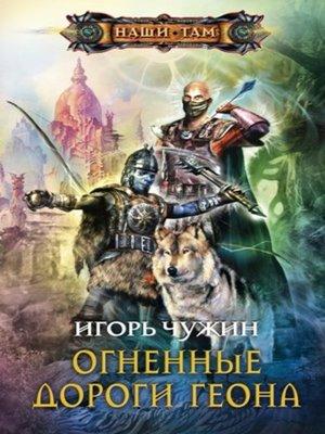cover image of Огненные дороги Геона