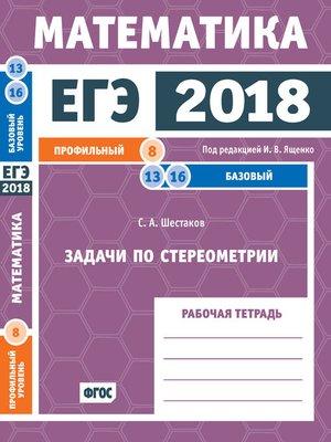 cover image of ЕГЭ 2018. Математика. Задачи по стереометрии. Задача 8 (профильный уровень). Задачи 13 и 16 (базовый уровень). Рабочая тетрадь