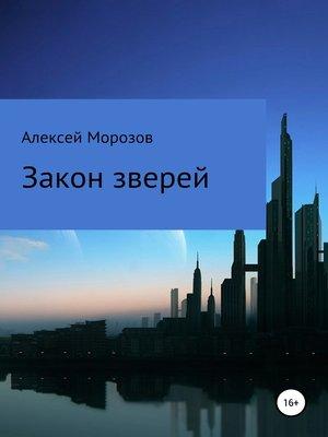 cover image of Закон зверей