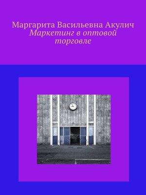 cover image of Маркетинг воптовой торговле. Книга первая