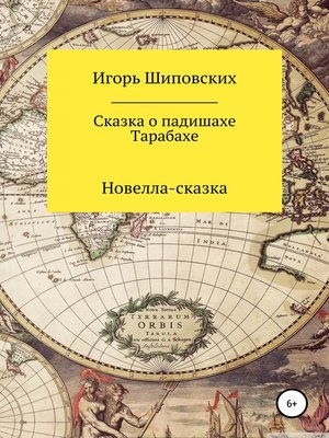 cover image of Сказка о падишахе Тарабахе