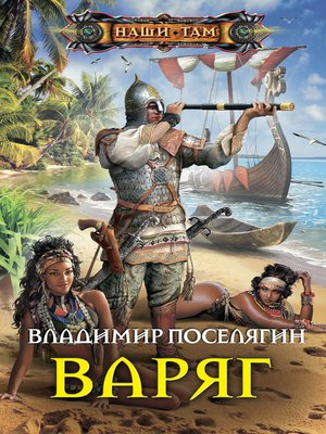 cover image of Варяг