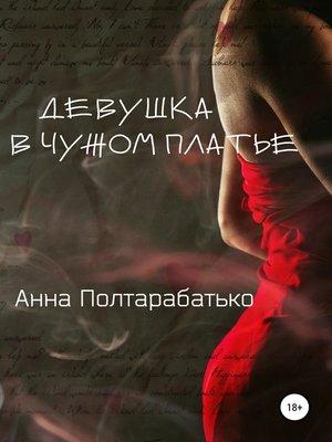 cover image of Девушка в чужом платье
