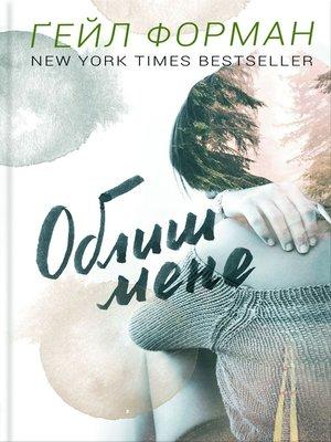 cover image of Облиш мене