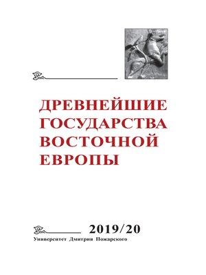 cover image of Древнейшие государства Восточной Европы. 2019–2020 годы. Дипломатические практики античности и средневековья