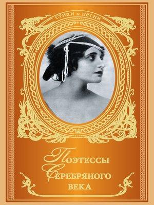 cover image of Поэтессы Серебряного века (сборник)