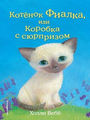 cover image of Котёнок Фиалка, или Коробка с сюрпризом