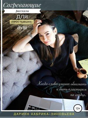 cover image of Согревающие рассказы для «простывших» душ
