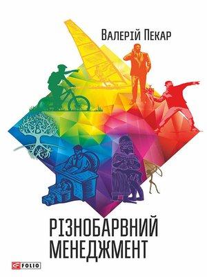 cover image of Різнобарвний менеджмент