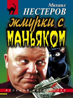 cover image of Жмурки с маньяком