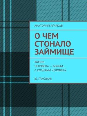cover image of О чем стонало Займище