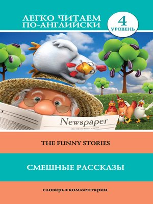 cover image of Смешные рассказы / the Funny Stories