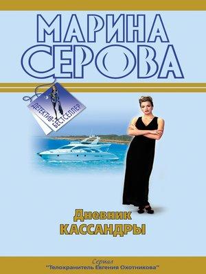 cover image of Дневник Кассандры
