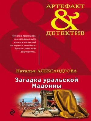 cover image of Загадка уральской Мадонны