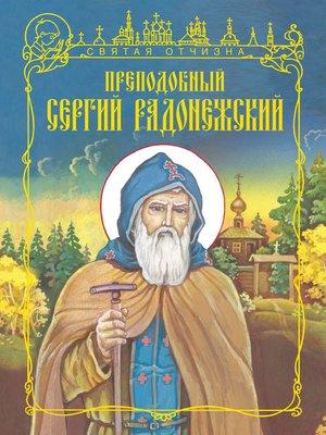 cover image of Преподобный Сергий Радонежский