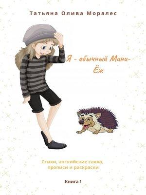 cover image of Я– обычный Мини-Ёж. Книга 1. Стихи, английские слова, прописи и раскраски
