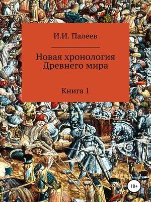 cover image of Новая хронология Древнего мира. Книга 1