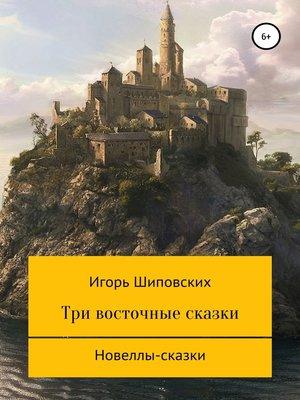 cover image of Три восточные сказки