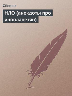 cover image of НЛО (анекдоты про инопланетян)