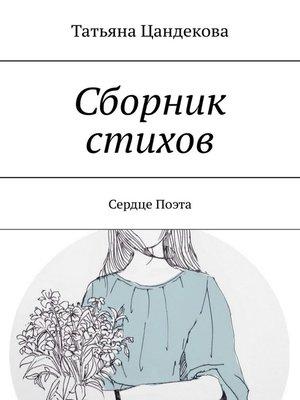 cover image of Сборник стихов. Сердце поэта