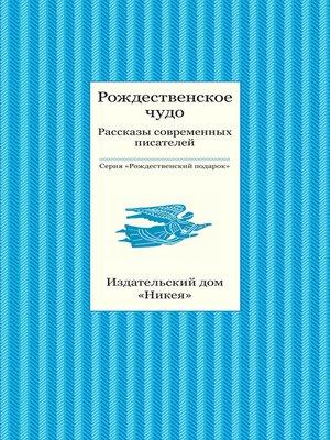 cover image of Рождественское чудо. Рассказы современных писателей