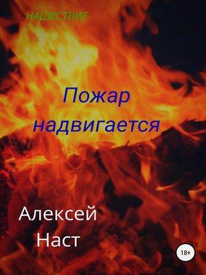 cover image of Русская Лолита! Пожар надвигается