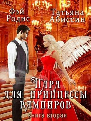 cover image of Пара для принцессы вампиров. Книга вторая