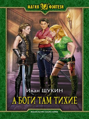 cover image of А боги там тихие