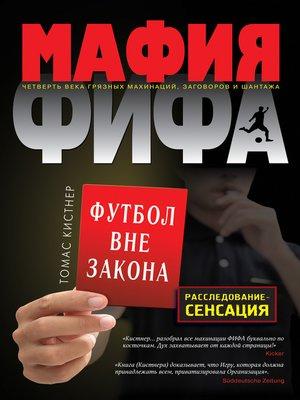 cover image of Мафия ФИФА. Футбол вне закона
