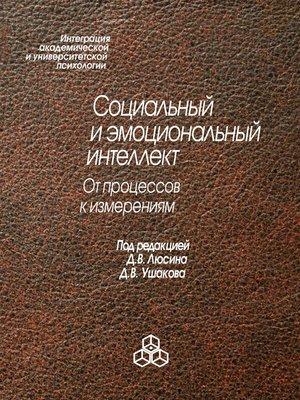cover image of Социальный и эмоциональный интеллект. От процессов к изменениям