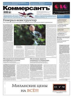 cover image of КоммерсантЪ (понедельник-пятница) 72-2016