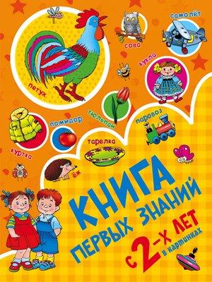 cover image of Книга первых знаний