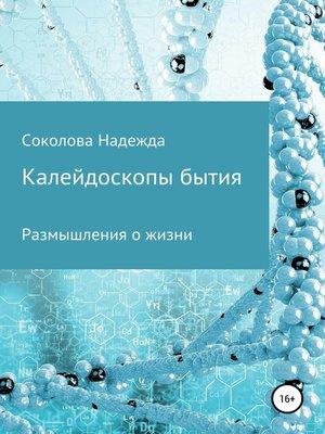 cover image of Калейдоскопы бытия. Сборник