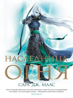 cover image of Наследница огня