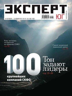 cover image of Эксперт Юг 41-43-2011