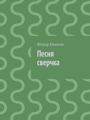 cover image of Песня сверчка